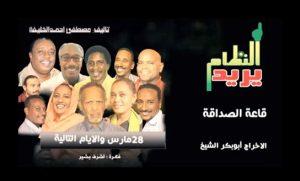 المسرح السوداني: الإبداع بين حدود الإمكانيات وتجريم الفنّ