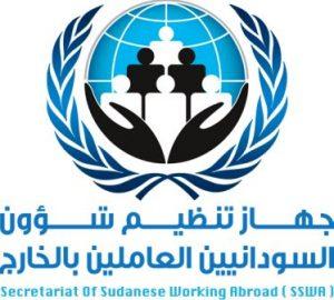 قلل البعض من أهميتها (التحرير) تسطلع آراء مجموعة من السودانيين بالخارج حول حوافز المغتربين