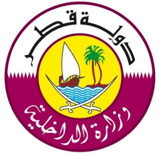 وزارة الداخلية القطرية الاستعلام عن الإقامات