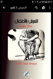 """""""قهوة النشاط"""" تصدر كُتيًباً عن """"التحرش بالأطفال"""" وتركز على الأسرة السودانية"""