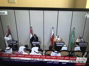 """""""الدول الأربع"""" تعلن استعدادها للحوار مع قطر وتشترط تنفيذ المطالب الـ 13"""