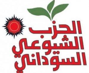 الحزب الشيوعي يرفض أي حديث عن الحوار مع النظام ويشدد على ضرورة الحراك الجماهيري