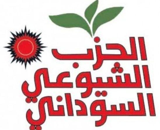 الشيوعي: تمسك (العسكري) بأغلبية في مجلس السيادة سيعزل السودان دولياً واقليمياً
