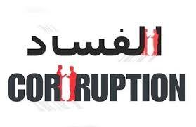 تقرير المراجعة العامة يكشف تجاوزات وإهداراً للمال العام بمحلية الخرطوم