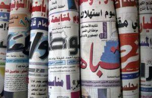 الصحف السياسية الصادرة اليوم الثلاثاء (11 مايو 2021م)
