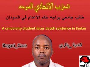 """""""الاتحادي الموحد"""" يستنكر قرار المحكمة العليا باعتماد إعدام الطالب بقاري"""