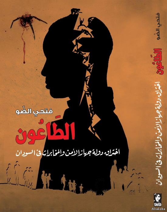 كتاب الطاعون السودان