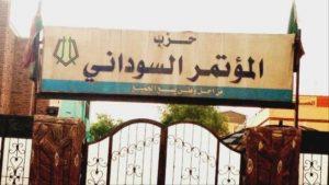 المؤتمر السوداني : الإضراب حلقة جديدة من حلقات نضال الشعب لإكمال مهام الثورة