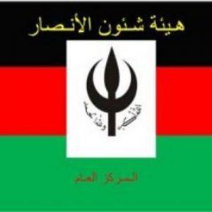 هيئة شؤون الأنصار تصدر بيان في الذكرى ١٣٦ لتحرير الخرطوم