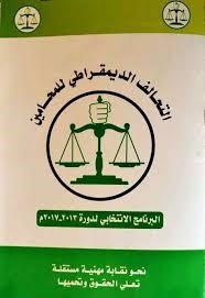 التحالف الديمقراطي للمحامين: لابد من تسليم البشير ومعاونيه للمحاكمة الجنائية الدولية