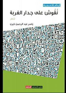 قراءة في ديوان (نقوش على جدار الغربة) للشاعر ياسر خيري