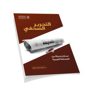 """صدرا عن """"البحوث والتواصل المعرفي"""": كتابان للزميل حسين حسن بمعرض جدة للكتاب"""