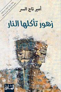 روائيان سودانيان يدخلان القائمة الطويلة للبوكر