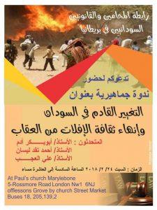 """رابطة المحامين والقانونيين بلندن: ندوة السبت عن """"التغيير القادم في السودان"""""""