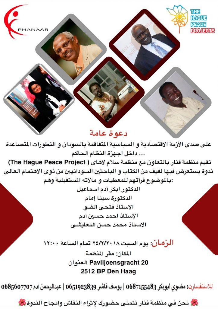 """منظمتا """"فنار"""" و""""سلام لاهاي"""": ندوة عن الأزمة المتفاقمة بالسودان 24 فبراير"""
