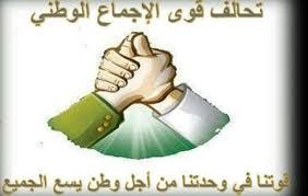 قوى الإجماع: النظام يخطط لاستثمار إطلاق سراح بعض المعتقلين في شق وحدة المعارضة