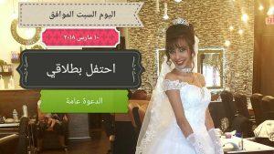 طبيبة مصرية في أميركا تحتفل بطلاقها مرتدية فستان زفاف