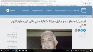 """خبر القبض على الصحافي المصري في """"مدى"""""""