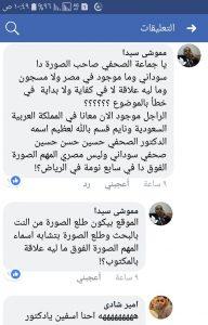 تعليق مموشي سيدا وتعليق قارئ مصري مع حذف الكلمات النابية الموجهة للصحيفة
