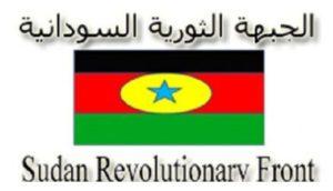 الجبهة الثورية تطالب بوقف التعيينات في الوظائف القيادية  بالخدمة المدنية
