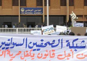 شبكة الصحفيين تستهجن  الحملة الإعلامية التي تقودها فلول النظام ضدها