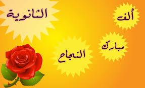 """""""التحرير"""" تهنئ الناجحين في الشهادة السودانية"""