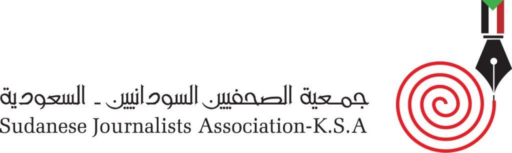 نعته جمعية الصحفيين السودانيين: الإعلامي والمترجم عبدالقادر الجمري في ذمة الله