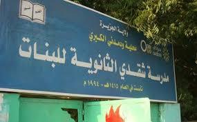 حزب الأمة القومي يحمّل الحكومة تداعيات قرار ولاية الجزيرة بتجفيف 200 مدرسة ثانوية