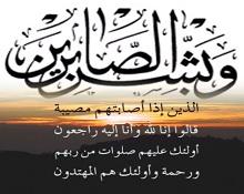 عزاء في وفاة مواهب مكي أحمد معروف