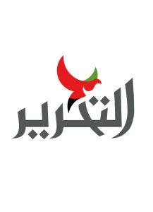 """""""التحرير"""" تهنئ قراءها الأعزاء في كل العالم بعيد الفطر المبارك"""