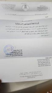 لدواعٍ أمنية.. لجنة الأمن بولاية الخرطوم تلغي مباراة الهلال والمريخ في الممتاز