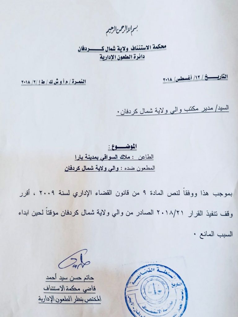 أزمة بارا: محكمة الاستئناف توقف تنفيذ قرار والي شمال كردفان بشأن (السواقي)