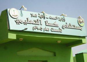 أطباء مستشفى كسلا يدخلون في إضراب عن العمل بسبب اعتداء أفراد من جهاز الأمن على زملائهم