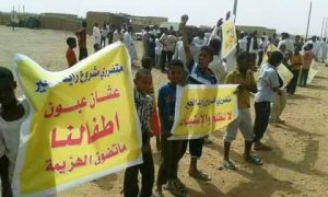 أهالي قرى (ود راوة) شرق الجزيرة ينظمون وقفة احتجاجية بسبب تردي البيئة