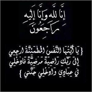 عزاء للزميلة شادية حامد وسمية في وفاة شقيقتهما