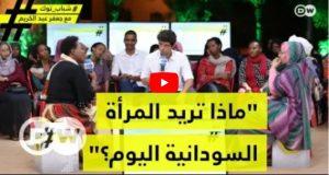 سودانية (24) تنفي علاقتها ببرنامج (شباب توك) المبثوث على التلفزيون الألماني