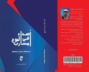 """""""أصداء في مسارب البوح""""كتاب جديد للدكتور عبدالله سليمان"""