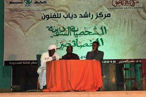 إسماعيل الحاج موسى وغسان علي يتناولان الشخصية السودانية بمركز راشد دياب