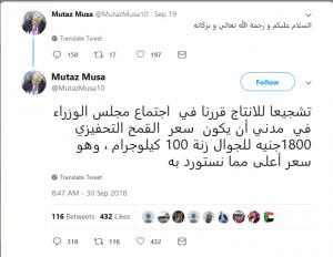 """""""غرد كأنك معتز"""": تغريدات رئيس الوزراء تشعل مواقع التواصل الاجتماعي وتعليقات ساخرة ومشككة"""