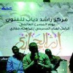 """""""  أهل الابداع"""" بمركز راشد دياب يحيون الذكرى الأولى لرحيل علي مصطفى """"الدكشنرى"""""""