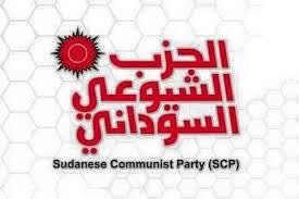 الشيوعي : مفاوضات جوبا لن تقود إلى حلول تلبي تطلعات الشعب ولسنا طرفا فبها