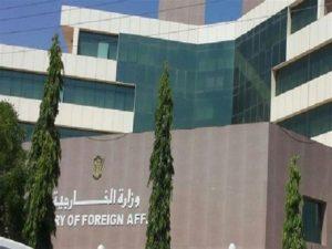 """"""" الخارجية"""" تستدعي سفيرها لدى جيبوتي والقائم بالاعمال القنصلية بالمملكة السعودية"""