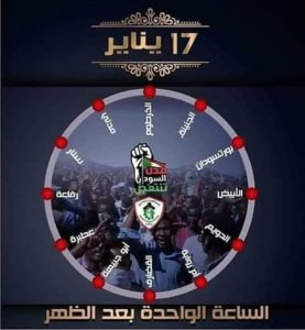 مواكب ما بتتراجع تاني: مدن السودان تخرج في تظاهرات هادرة اليوم