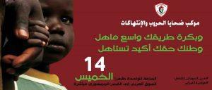 """تجمع المهنيين: """"موكب ضحايا الحروب والانتهاكات"""" اليوم الخميس 14 فبراير"""