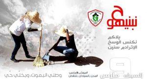 الأهالي في أحياء الخرطوم ومدن الولايات يتجاوبون مع حملة (حنبنيهو) للنظافة