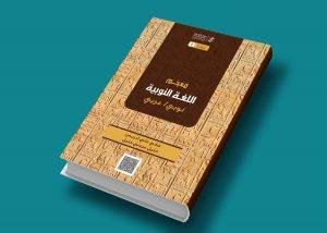 """بمعرض الرياض الدولي للكتاب: 4 كتب لمؤلفين سودانيين أصدرها مركز """"البحوث والتواصل المعرفي"""""""