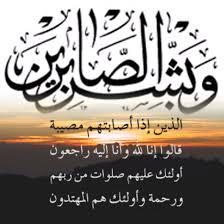 والدة الأمين العام لهيئة محامي دارفور في ذمة الله