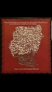عراقية تكتب آية قرآنية على شكل خريطة السودان