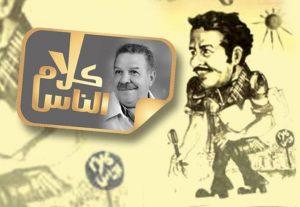 كلام الناس-في رحاب الرحمن عبدالحميد البشلاوي