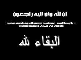 جمعية الصحفيين بالسعودية تنعى والد الزميلة هويدا التوم